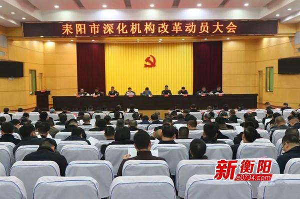 耒阳市启动深化机构改革  共设置党政机构37个