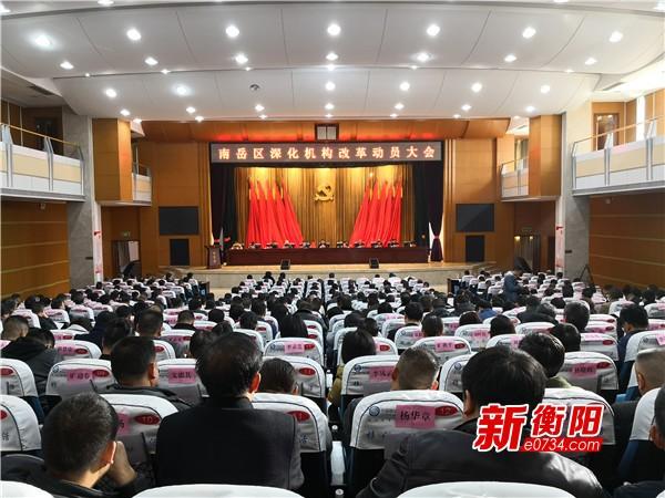 南岳区吹响机构改革号角  共设置33个党政机构