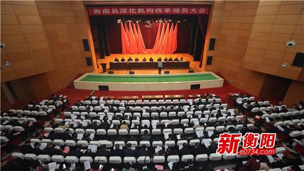 衡南县机构改革工作正式启动 设置37个党政机构