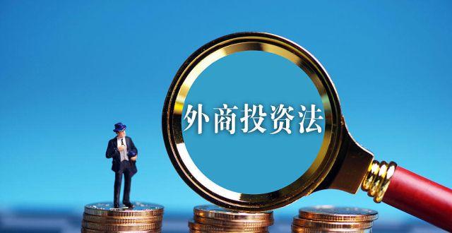 外商投資法為推動形成全面開放新格局提供法治保障