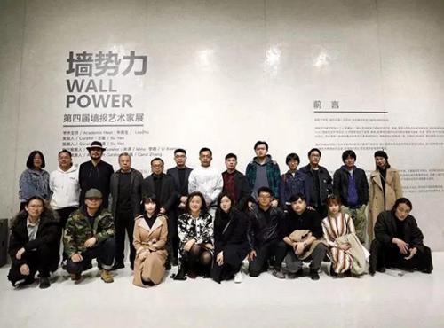 第四届墙报艺术家展举行 展出37位艺术家作品