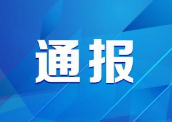 湖南省公布一批食品药品和特种设备典型违法案例
