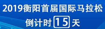 2019衡陽國際馬拉松倒計時