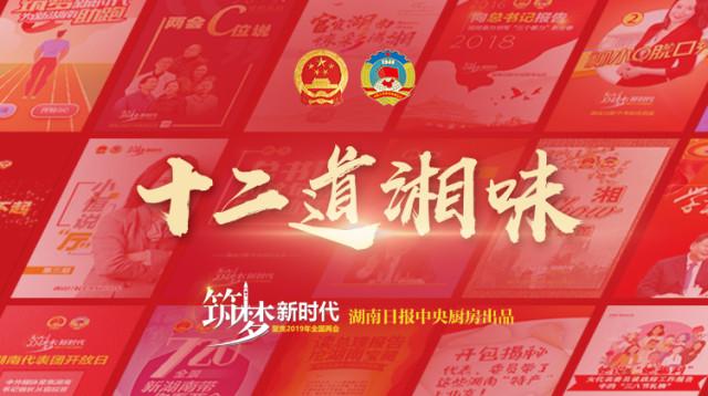 十二道湘味!湖南日報中央廚房全國兩會融媒盛宴打包呈上