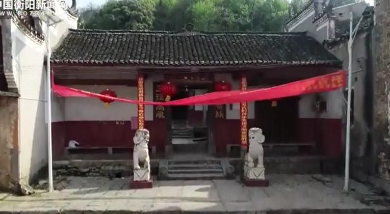 瞰·衡阳之花桥镇蒋家老屋