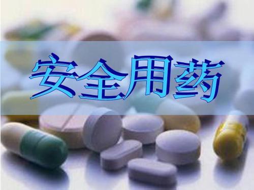 健康中国,儿童安全用药是重要内容