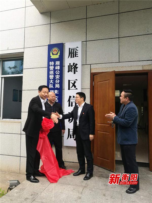 机构改革进行时:雁峰区32个涉改部门正式挂牌