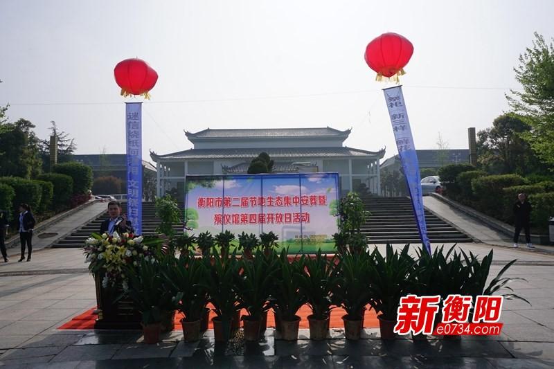 我们的节日·清明:衡阳第二届节地生态集中安葬