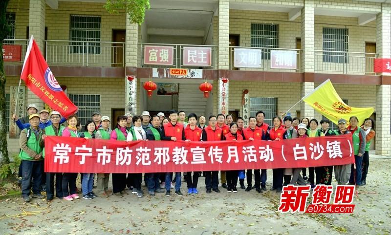 """""""衡阳群众""""赴常宁白沙镇开展反邪教森林防火宣传"""