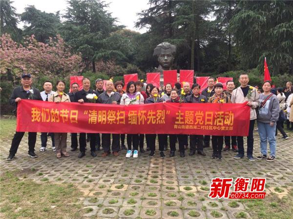 我们的节日·清明:西湖二村开展网上祭英烈活动