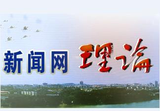 党的七届二中全会与新中国的诞生