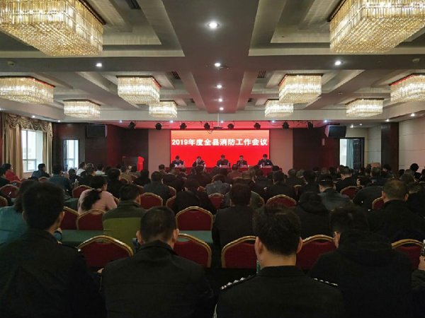 衡南县政府组织召开2019年度全县消防工作会议