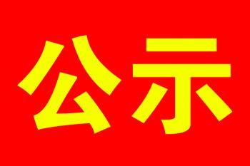 衡陽新聞網站中層干部擬聘任人員公示