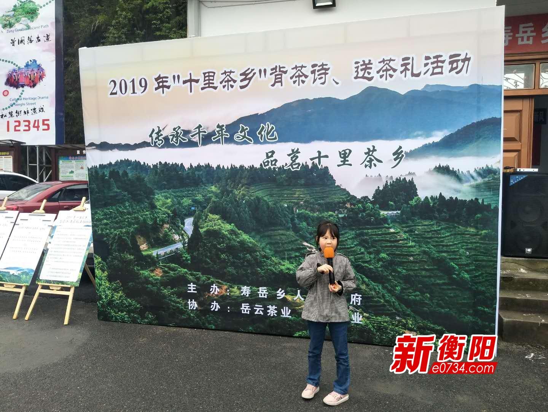 """南岳寿岳乡开展""""十里茶乡""""背茶诗、送茶礼活动"""