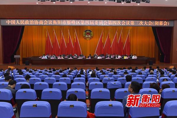 政协衡阳市雁峰区第四届委员会第四次会议闭幕