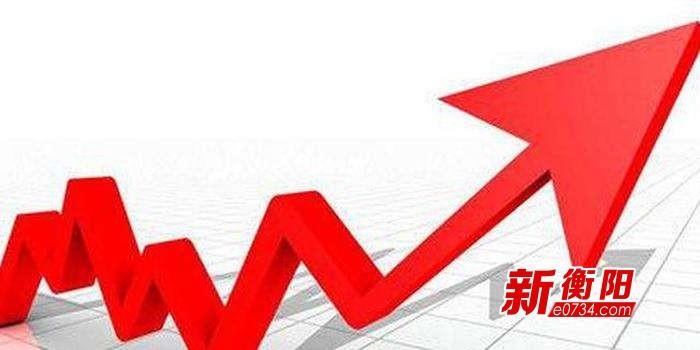 衡陽市一季度GDP增速居全省第一 穩妥實現開門紅