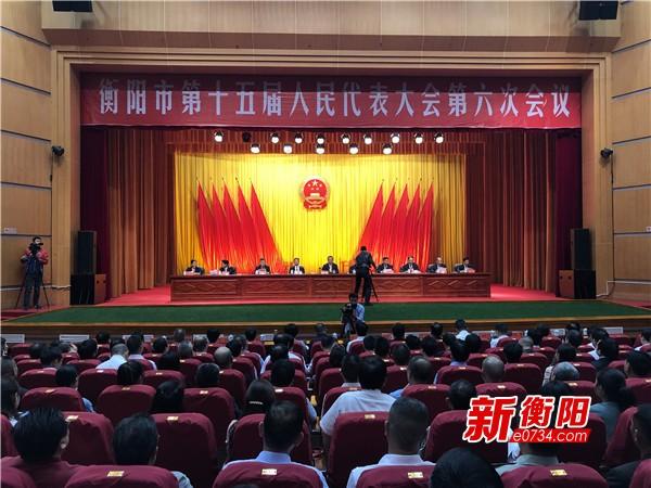 衡阳市第十五届人大会第六次会议举行预备会议