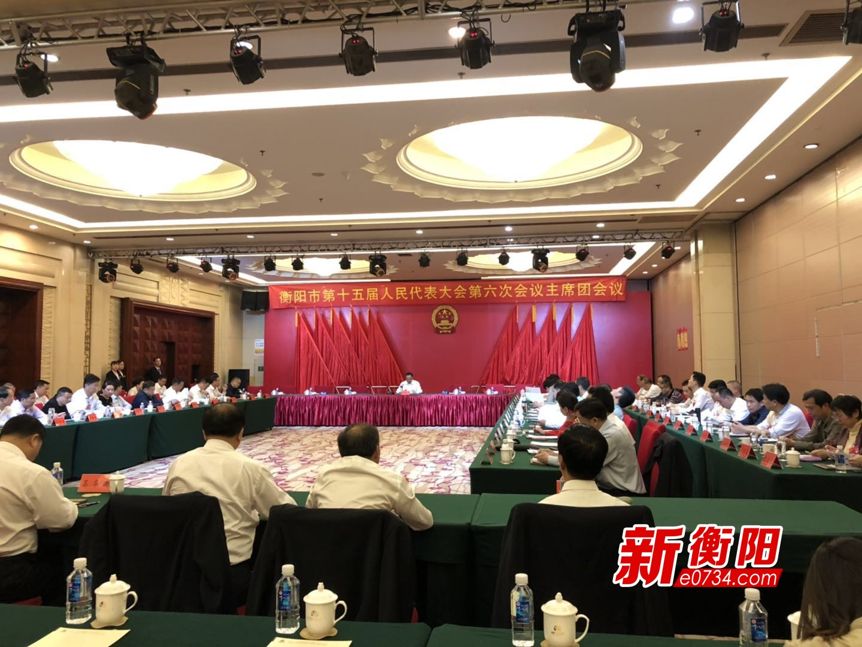 衡阳市十五届人大第六次会议举行主席团第一次会议
