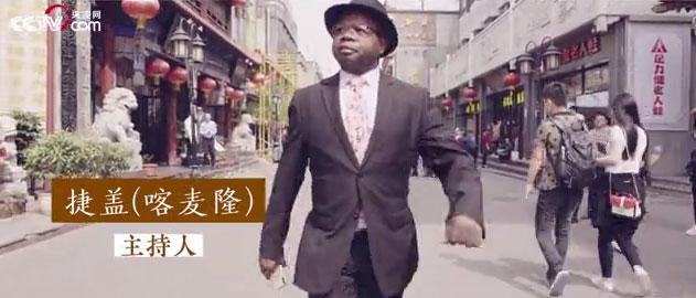 说相声 唱?#38750;?会变?#22330;?#38750;洲小伙:中国传统文化太有魅力了!