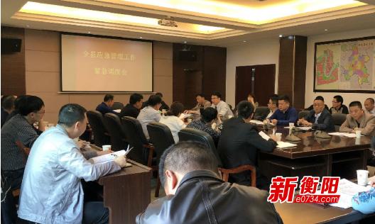 衡东县加强消防安全 召开应急管理工作紧急调度会