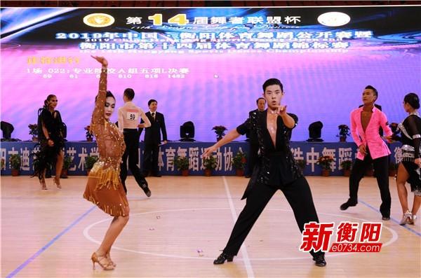 2000名舞者齐聚衡阳同场竞技 共襄体育舞蹈盛宴