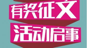 """关于""""我与衡阳政协""""有奖征文 活动的公告"""