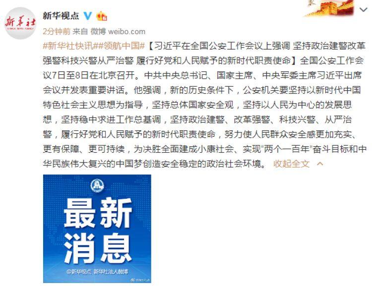 习近平:坚持政治建警改革强警科技兴警从严治警