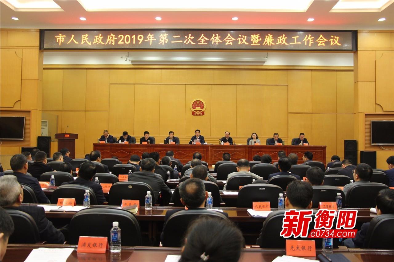 衡阳市政府2019第二次全会暨廉政工作会议召开
