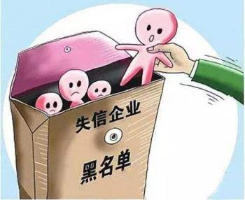 湖南这121户企业被列入严重违法失信名单