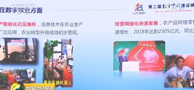 第二屆數字中國建設峰會閉幕 簽約項目總投資額2520億元