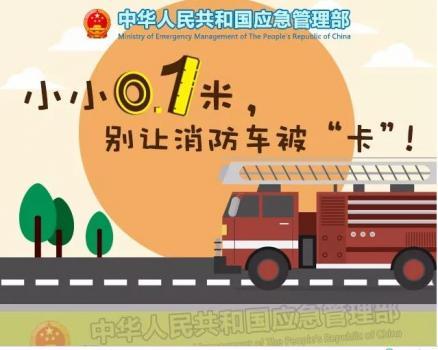 """【防災減災宣傳周】小小0.1米,別讓消防車被""""卡""""!"""