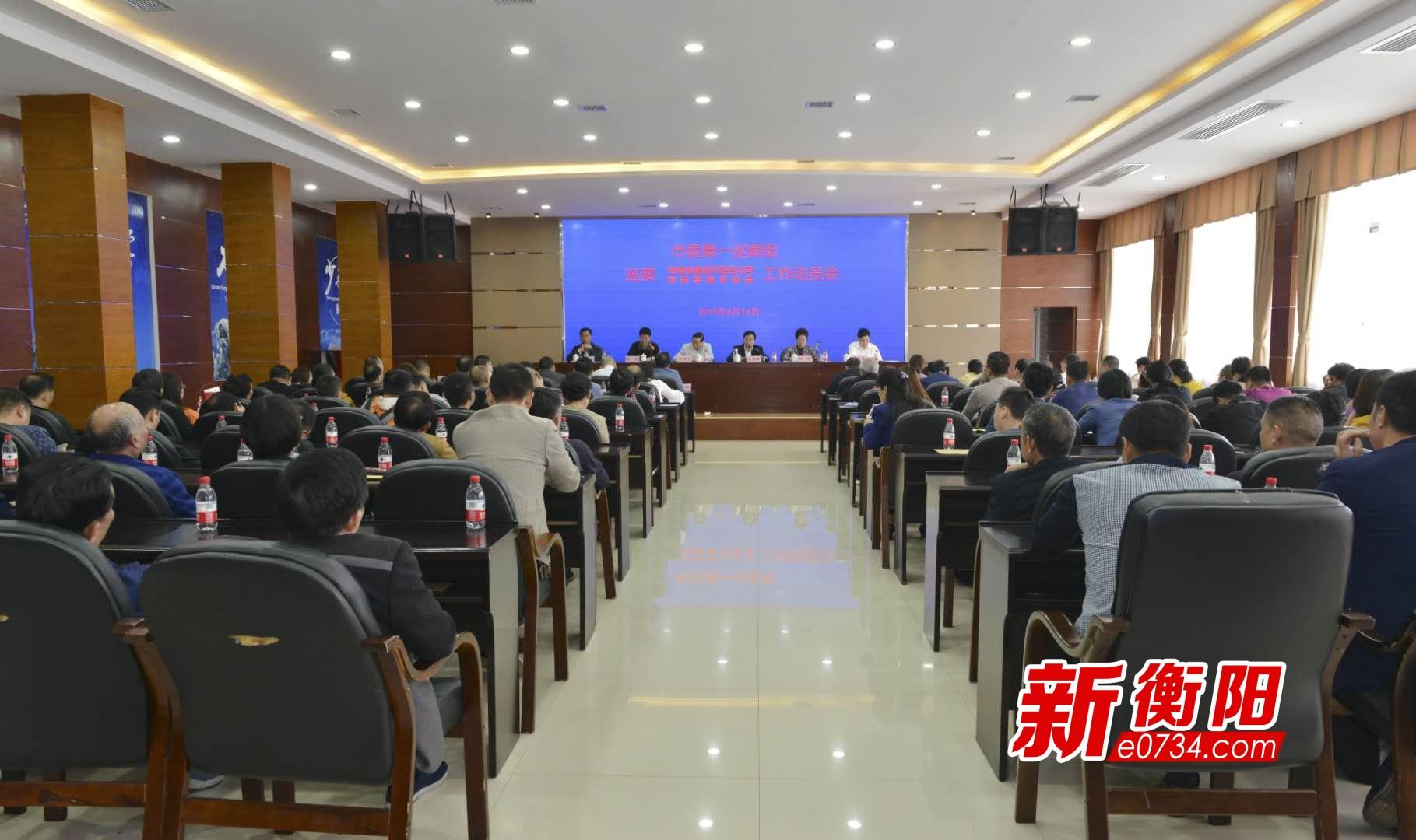 衡阳市委第七轮巡察进驻20个单位进行常规巡察