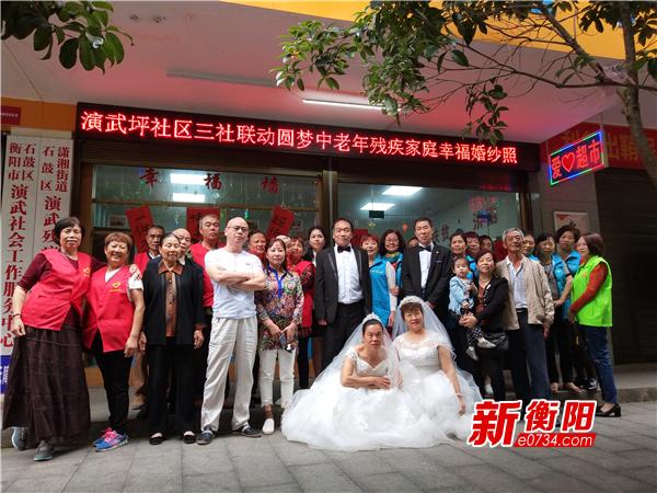 真愛永恒 演武坪社區為30對夫妻免費拍婚紗照