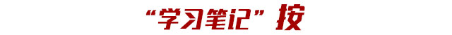 透彻理解中国新发展理念,这篇文章值得收藏