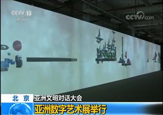 亚洲数字艺术展举行:以数字艺术方式全新解读和演绎中国传统文化