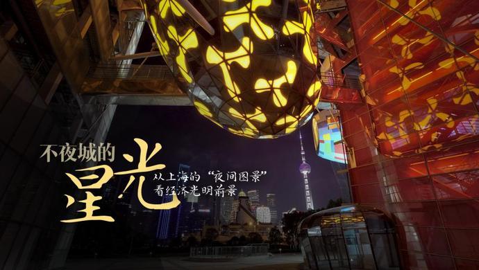 """上海为何不说""""晚安""""?NASA""""星光地图""""里竟藏着魔都这样的秘密…"""