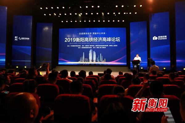衡陽高鐵經濟高峰論壇舉行 專家共謀城市發展大計