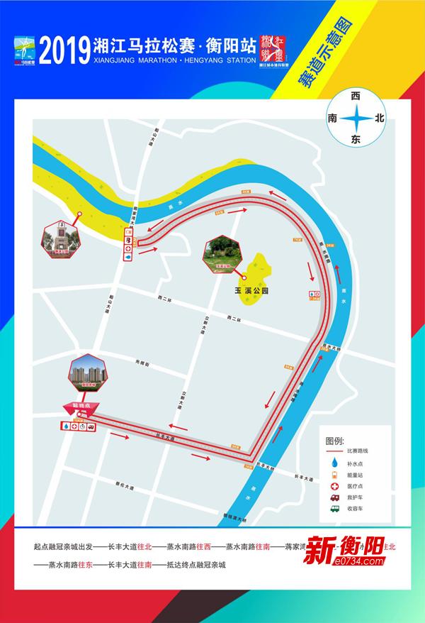 湘江马拉松(衡阳站)即将开跑 最美沿江赛道等您