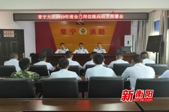 常寧大隊召開2019年度全員崗位練兵動員部署會