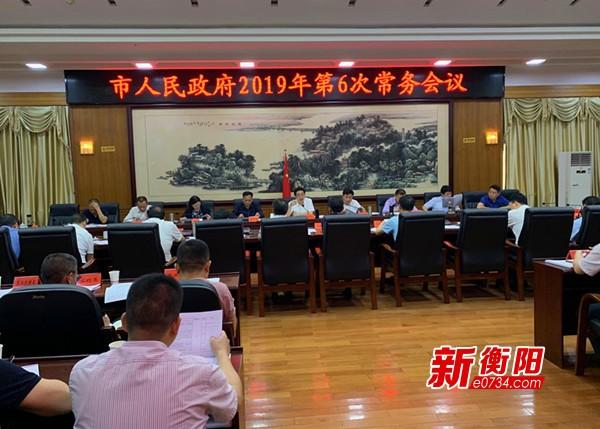 衡阳市人民政府召开2019年度第6次常务会议