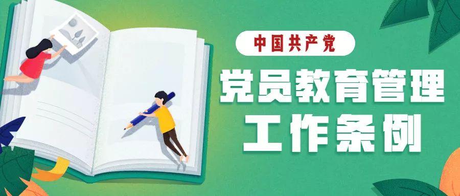圖說中國共產黨黨員教育管理工作條例(下)