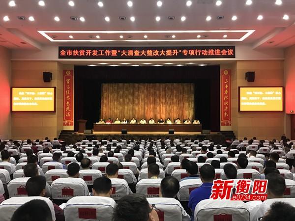 衡阳市推进扶贫开发工作 坚决打赢脱贫攻坚战