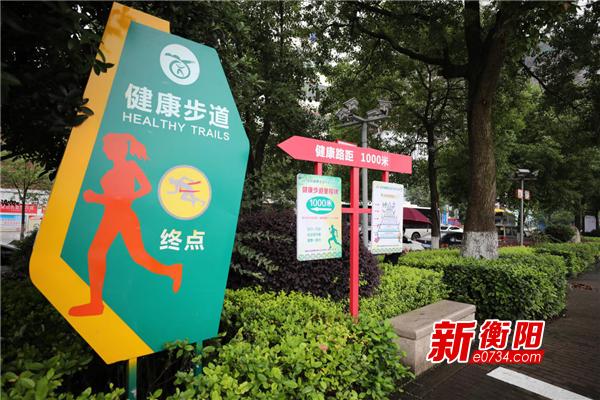 """今天你运动了吗?珠晖区首个""""健康主题公园""""落成"""
