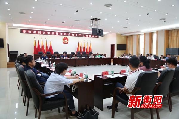 政協蒸湘區第四屆委員會第十三次常委會議召開