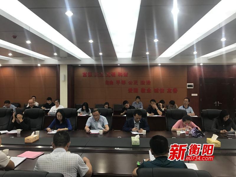 衡陽市國資委召開全市國資系統創衛工作推進會