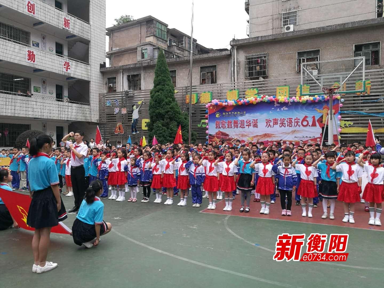 """庆祝""""六·一""""衡阳市下横街小学举行文艺汇演"""