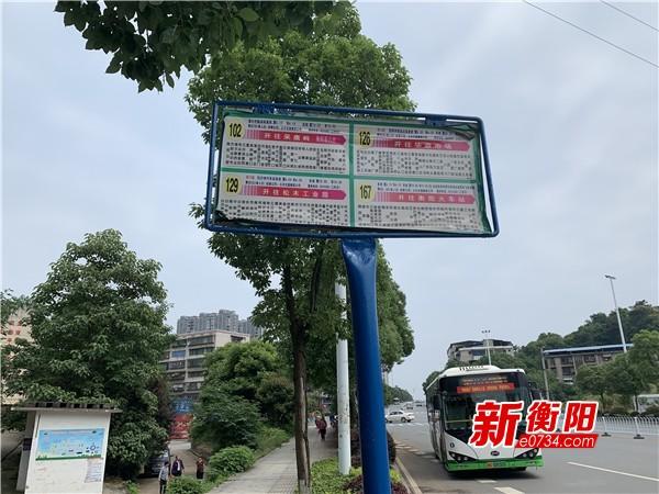百姓呼声:黄茶路口公交站取消  市民出行不便
