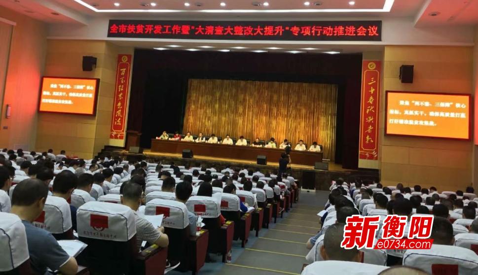 """衡阳市中心医院获评""""全市驻村帮扶优秀后盾单位"""""""