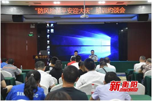 """石鼓大队召开""""防风险保平安迎大庆""""消防安全约谈会"""