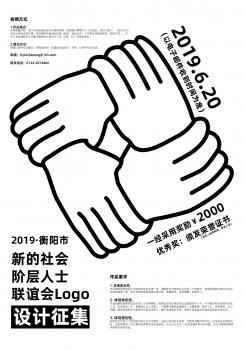 衡阳市新的社会阶层人士联谊会标识(Logo)设计征集